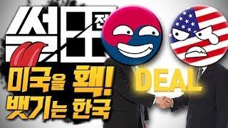 【 썰田 】 미국을 홱!! 뱃기는 한국 【 개복어 】