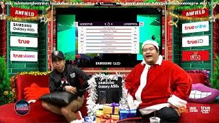 LIVE SCORE : เลสเตอร์ ซิตี้ VS ลิเวอร์พูล บ็อกซิ่งเดย์แมตช์เดือด ลุ้นหงส์แดงไร้พ่ายต่ออีกเกม