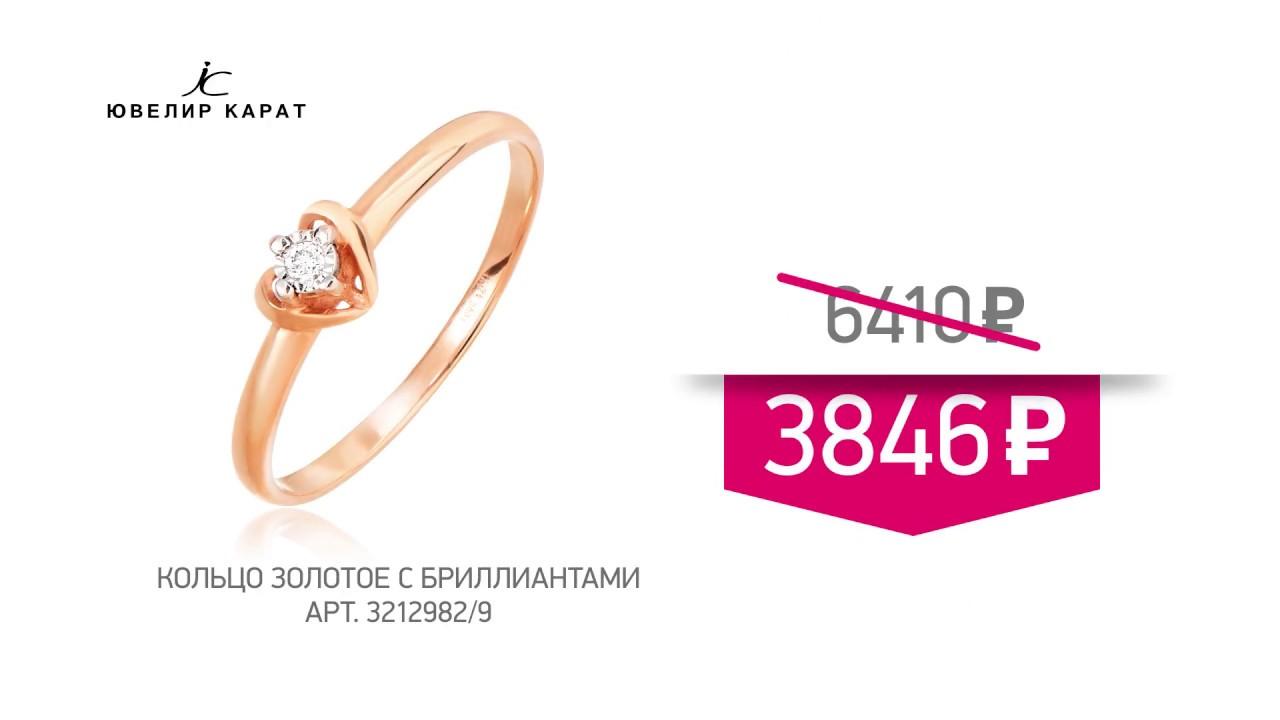 a78b0f163c4e Большая Бриллиантовая Распродажа в сети магазинов