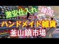 【韓国旅行 釜山鎮市場 ハンドメイド用品】 繊維市場が安い 부산진시장
