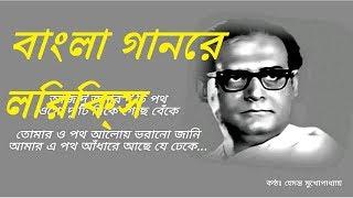 আজ দুজনার দুটি পথ বাংলা লিরিক্স Aaj dujonar duti poth English lyrics