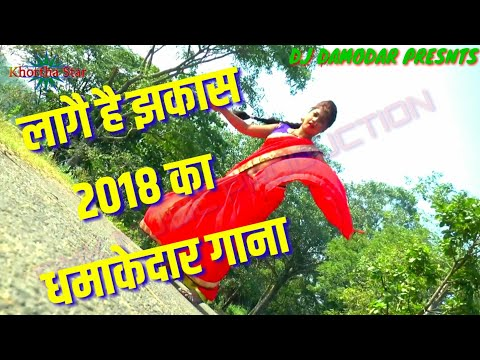 New Khortha Video 2018 Full Hd // लागै है क्षकास - 2018 का धमाकेदार New Khortha Dj Remix Song 2018