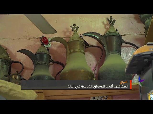 العراق:  الصفافير.. أقدم الأسواق الشعبية في الحلة