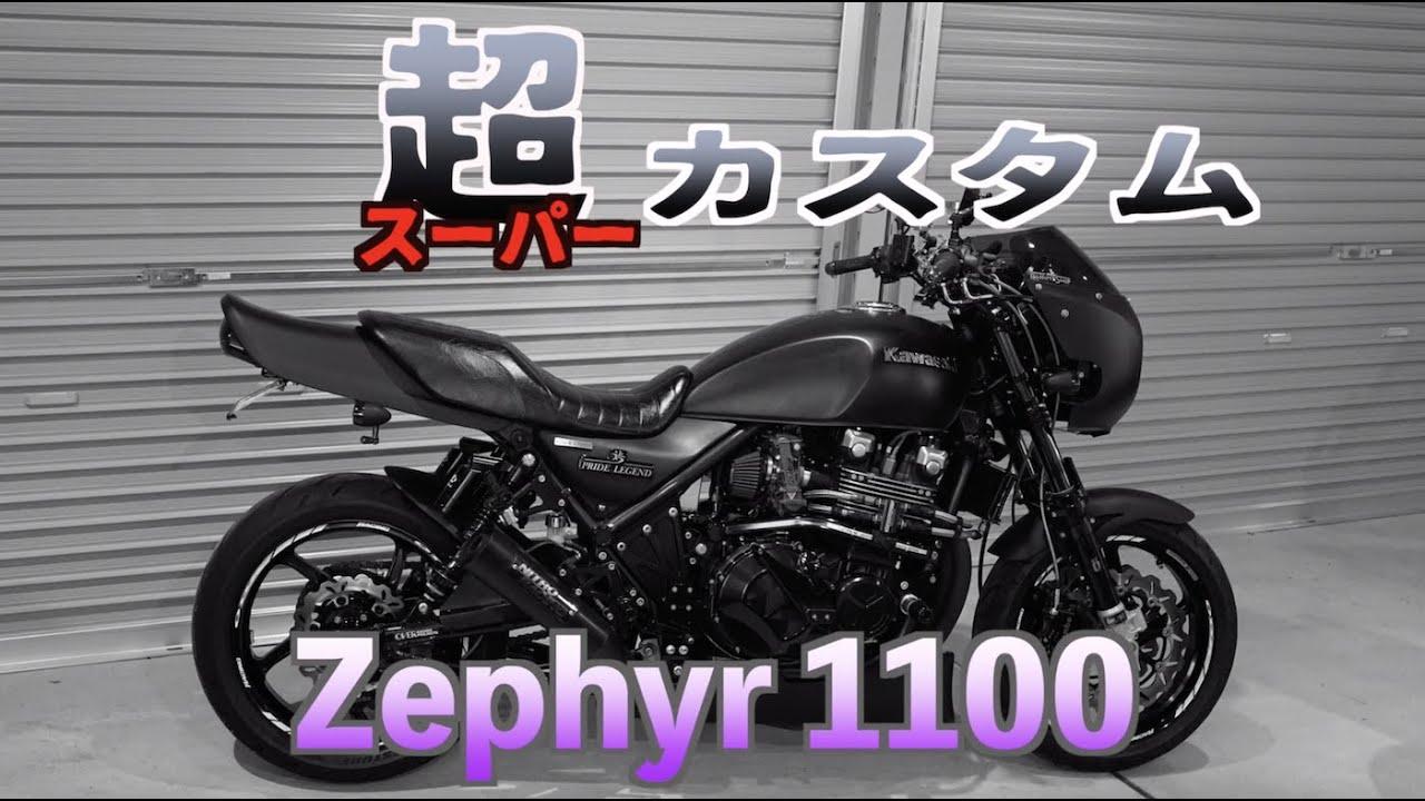1100 カスタム ゼファー ZEPHYR1100フルカスタム 日本で最速のゼファー1100を目指して・・・