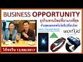 WBO - WOR(L)D Business Overview by Coach.Kawin โค้ชกวิน 12/08/2017