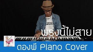 ทาทา - พรุ่งนี้ไม่สาย Piano Cover by ตองพี