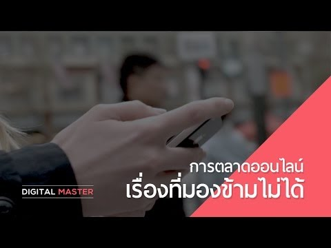 Digital Master Ep.4-2/3 - การตลาดออนไลน์ เรื่องที่มองข้ามไม่ได้