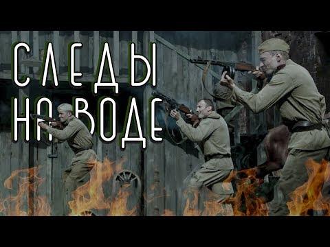СЛЕДЫ НА ВОДЕ HD   Военный боевик - Видео онлайн