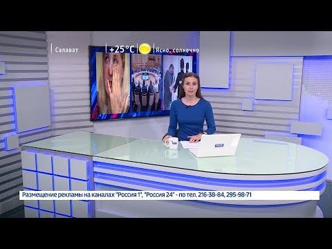 Вести-24. Башкортостан – 21.06.19