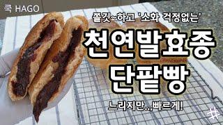 소화걱정 없는 천연발효…