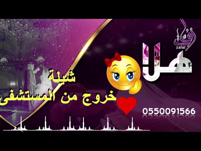شيلة خروج من المستشفى الحمد لله على السلامه 1 Youtube