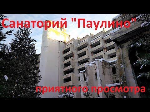 """Кардиологический санаторий """"Паулино"""" Калязин"""