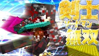 【Minecraft】アルティメット能力ソードマンで大暴れ無双!ベッドウォーズ…