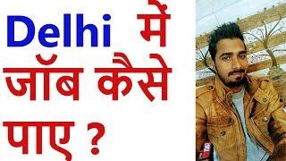 Delhi  में जॉब कैसे पाए | How to Get Job In Delhi