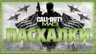 Пасхалки в игре Call of Duty Modern Warfare 3(Ссылка на группу в контакте - http://vk.com/club58310522 Второй канал с Кино пасхалками ..., 2014-10-27T12:34:12.000Z)