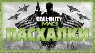 Пасхалки в игре Call of Duty Modern Warfare 3