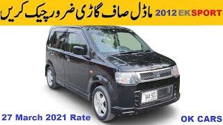 Mitsubishi Ek Sports Edition Wagon.  Low Budget Car