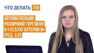 Автоматизация розничной торговли в «1С:Бухгалтерии 8» (ред. 3.0)