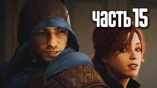 Прохождение Assassin's Creed Unity (Единство) — Часть 15: Осторожный союз
