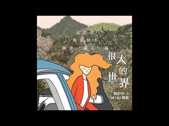《很大的世界》When Parallel Lines Meet - 魏妙如 X Nat Wu 健豪 (Official Lyrics MV)