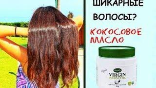 ШИКАРНЫЕ ВОЛОСЫ КОКОСОВОЕ МАСЛО Kamilla Anvarova(, 2013-08-13T16:05:43.000Z)