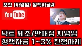 닥트 제조 /판매점 자영업 정책자금 금리1~3%  진행…