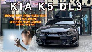 기아자동차 DL3 K5 프리미엄 신차패키지 열차단썬팅 …