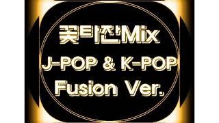 (클럽사운드 DJ) 꽃타잔Mix J-POP & K-POP Fusion Ver. #EDM #일렉 #클럽노래