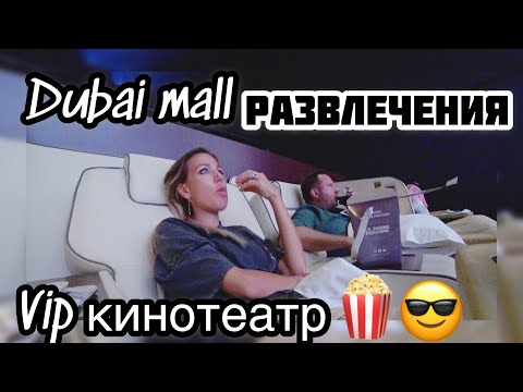 Dubai Mall | торговый центр Дубаи | ВИП кинотеатр | Подводный ЗООПАРК