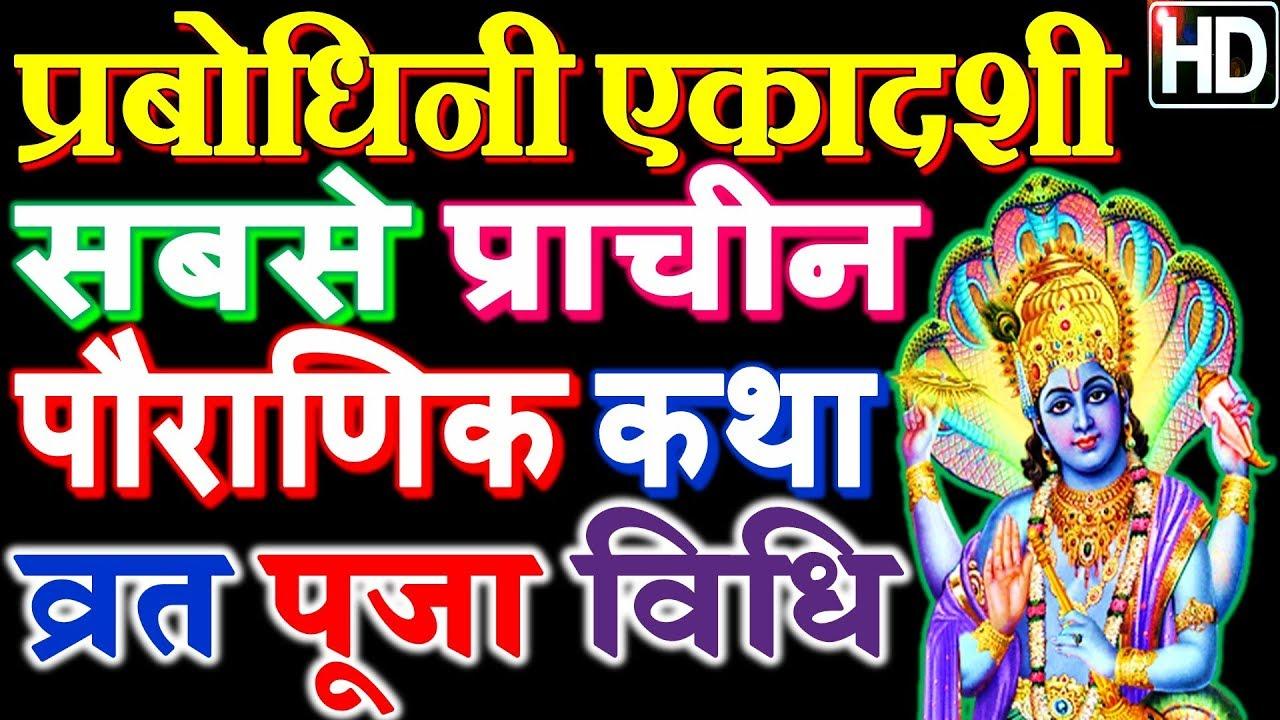 प्रबोधिनी एकादशी व्रत विधि | पौराणिक व्रत कथा | Prabodhini Ekadashi 2018 | Ekadashi Vrat Katha Hindi