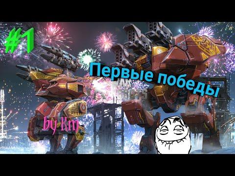 #1 War Robots Первые Победы By Km