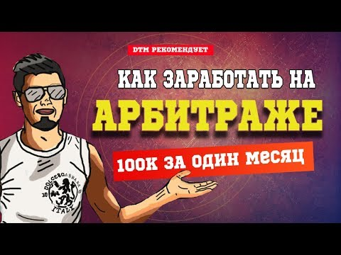 АРБИТРАЖ ТРАФИКА ИНСТРУКЦИЯ ЗАРАБОТКА