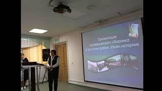 Презентация краеведческого сборника «Сургутский район. Уроки истории»