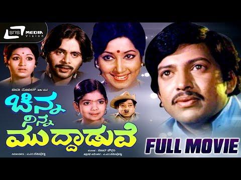 Chinna Ninna Muddaduve/ಚಿನ್ನ ನಿನ್ನ ಮುದ್ದಾಡುವೆ |Kannada Full HD Movie-*ing Vishnuvardhan, Jayanthi