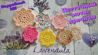 Цветочный мотив крючком ❀ Flower motive crochet