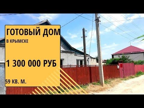 Купить готовый дом с.Киевское| Переезд в Краснодарскрий край