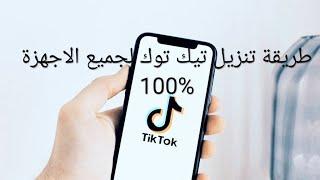 طريقة تنزيل تطبيق تيك توك TikTok للاندرويد الهواوي و الكلاكسي في حال الحذف من المتجر