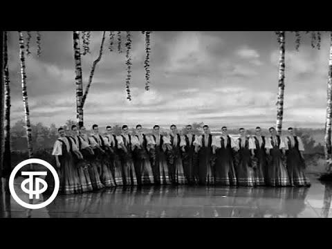 """Ансамбль """"Березка"""". Ensemble """"Berezka"""" (1962)"""