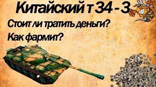 Стоит ли покупать Т 34 - 3? Фармит ли этот танк?World of Tanks