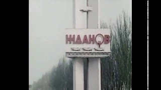 город Жданов \ Мариуполь 1947 \\ editor NikEdGib