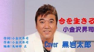 2016.10.26 発売 小金沢昇司さんの新曲です。 みちづれ川 のカップリン...