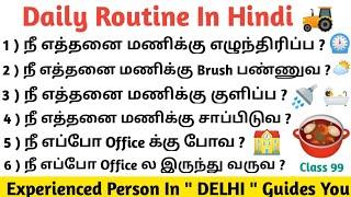 Daily Routine In Hiฑdi | Daily Use Hindi Sentence In Tamil | Spoken Hindi In Tamil | Daily Routine
