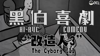 """【伯賴】黑伯喜劇 EP.33 """"改造人3"""""""