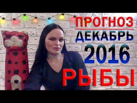 отзывы гороскоп рыбы декабрь 2016 Русские, советские российские