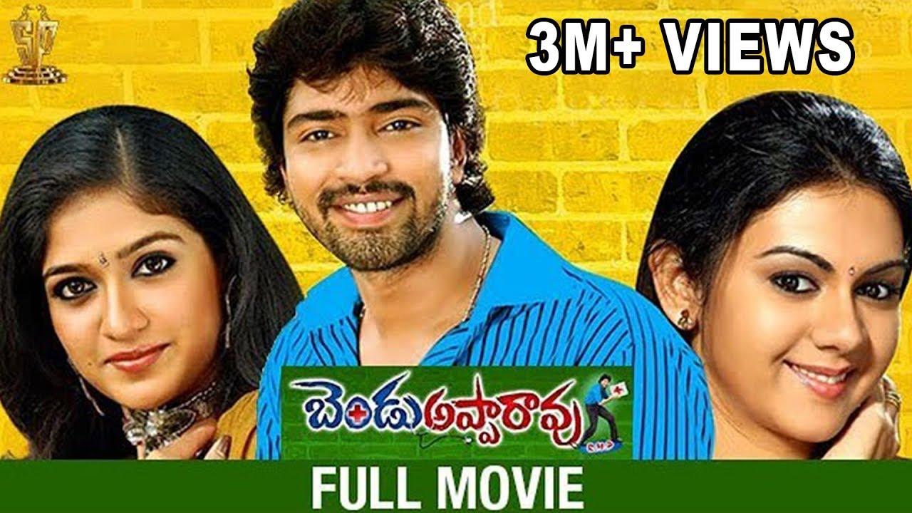 Bendu Apparao RMP Full Movie   Allari Naresh   Srinivas Reddy   Ali   E V V  Satyanarayana