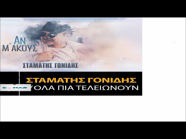 Σταμάτης Γονίδης - Όλα πια τελειώνουν/Stamatis Gonidis - Ola Pia Telionoun