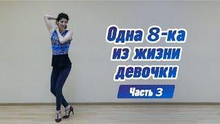 Одна восьмёрка из жизни девочки Часть 3 Женский стиль в сальсе с Рузанной Джагарян