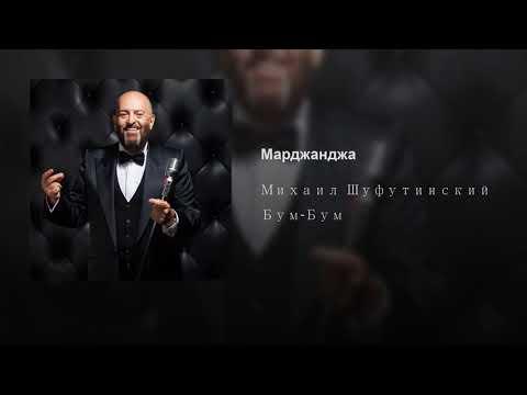 Михаил шуфутинский марджанджа скачать музыку бесплатно михаил.
