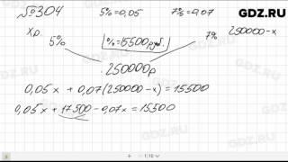 № 304 - Математика 6 класс Зубарева