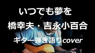 橋幸夫さんと吉永小百合さんの「いつでも夢を」を歌ってみました・・♪ ...